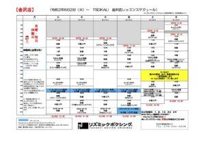 2020.6月金沢店スケジュール