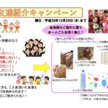 紹介キャンペーンポスター