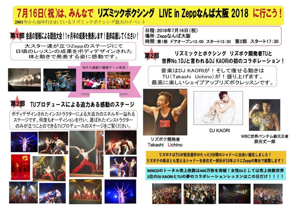 ライブ行こうポスター2018