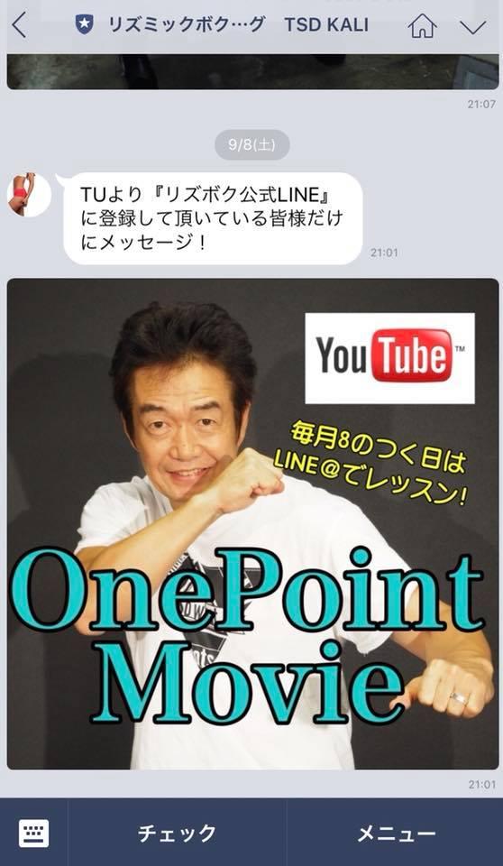 One Point Movie