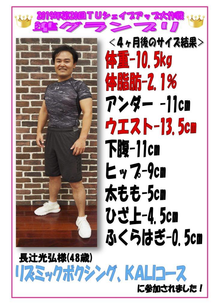 受賞者発表ポスター3