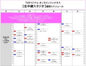 TUオリジナル-オンラインフィットネス-2020.09.01-レッスンスケジュール生中継スタジオ