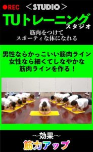 09 トレーニング