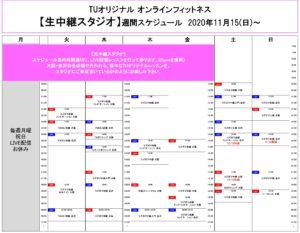TUオリジナル-オンラインフィットネス-2020.11.15-レッスンスケジュール生中継スタジオ