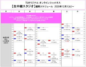TUオリジナル-オンラインフィットネス-2020.12.1-レッスンスケジュール生中継