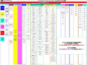TUオリジナル-オンラインフィットネス-2021.2.24-レッスンスケジュール