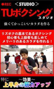 06 ボクシング