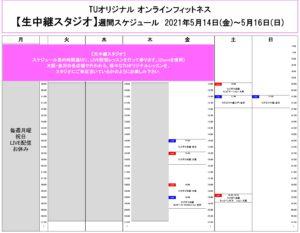 TUオリジナル-オンラインフィットネス-2021.5.14-レッスンスケジュール生中継