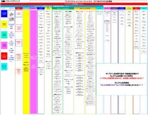 TUオリジナル-オンラインフィットネス-2021.4.16-レッスンスケジュール