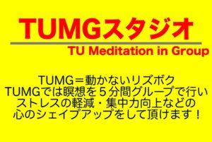 TUMG3