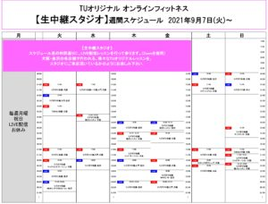 TUオリジナル-オンラインフィットネス-2021.9.7-レッスンスケジュール生中継