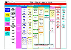 TUオリジナル-オンラインフィットネス-2020.06.25-レッスンスケジュール