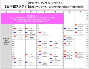 TUオリジナル-オンラインフィットネス-2021.5.18-レッスンスケジュール生中継