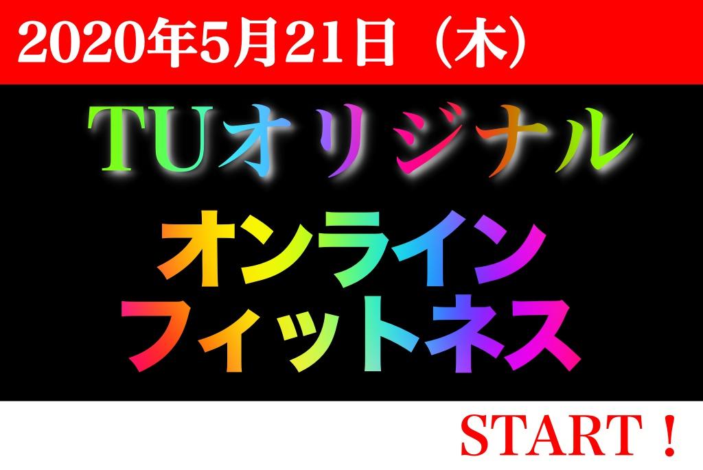 ピックアップ(2020オンライン②)